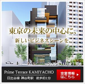 「Prime Terrace KAMIYACHO」東京の未来の中心に、新しいビジネスシーンを。