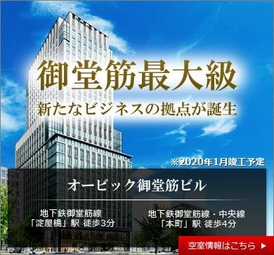 「オービック御堂筋ビル」御堂筋最大級 新たなビジネスの拠点が誕生