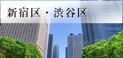 新宿区・渋谷区